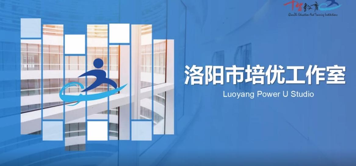 洛阳市培优工作室宣传片